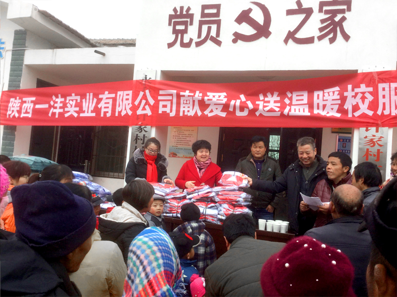 陕西人人体育下载安装实业有限公司向永寿县马坊镇许家村送温暖