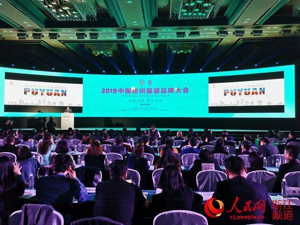 共建品牌数字生态 2019中国纺织服装品牌大会举行