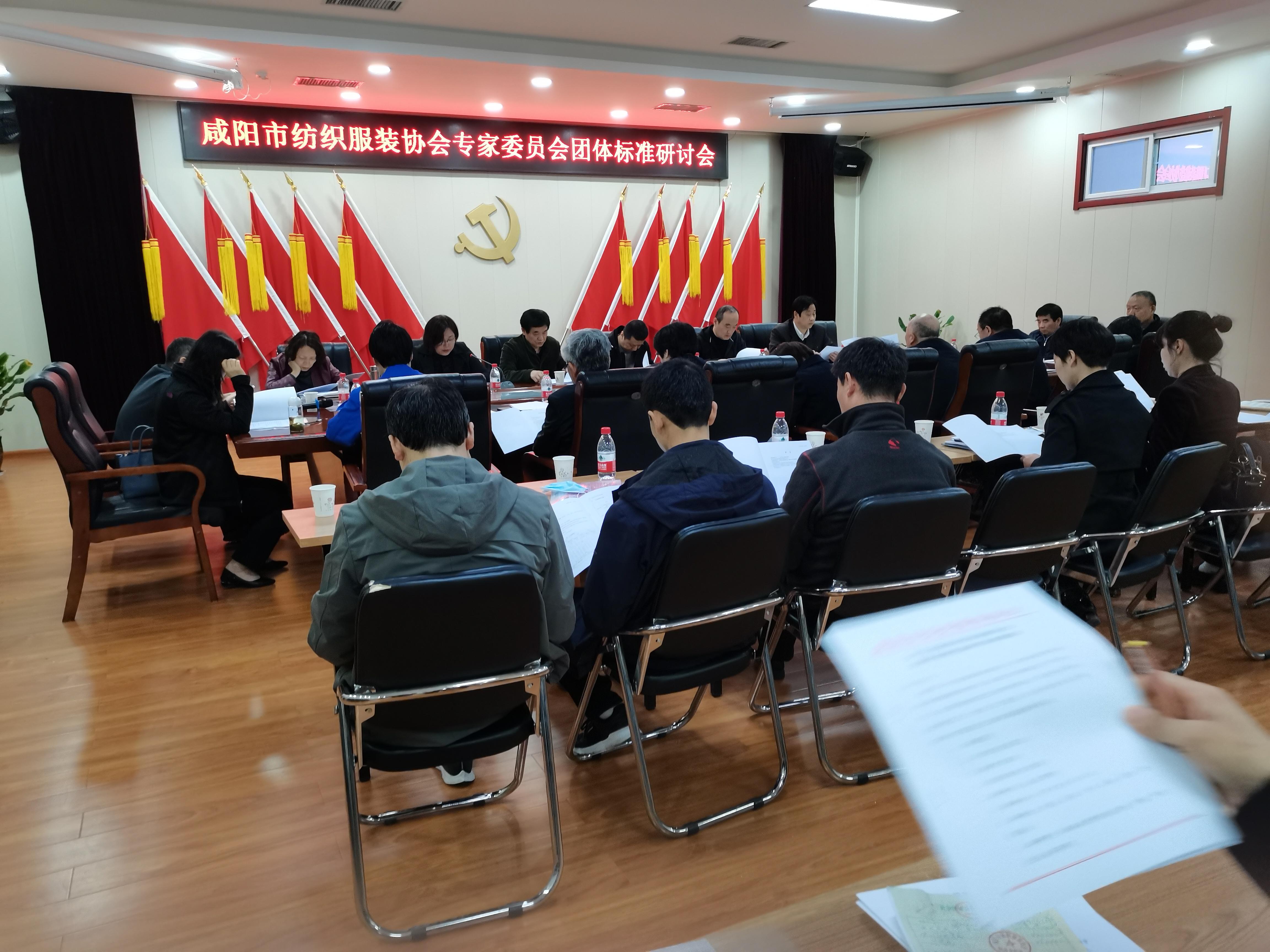 """咸阳市纺织服装行业专家委员会""""团体标准研讨论证会"""